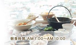 朝食時間AM7:00~AM10:00