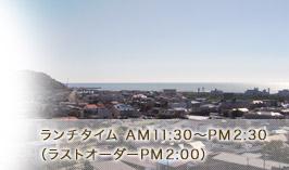 ランチタイムAM11:30~PM2:30(ラストオーダーPM2:00)