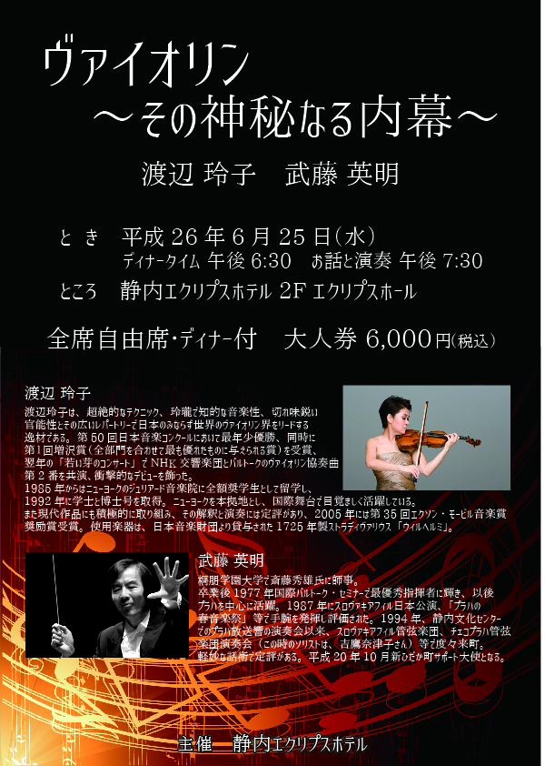 6.25バイオリン演奏会