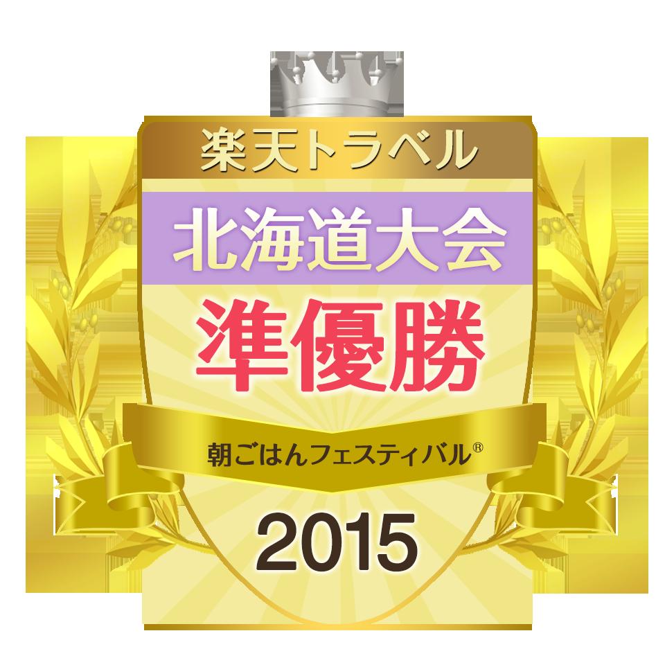 楽天トラベル朝ごはんフェスティバル第2位(2015)