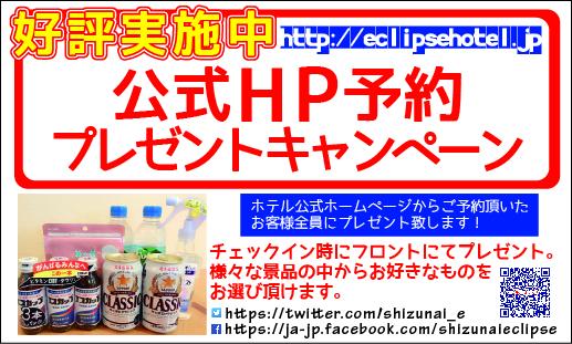HP予約プレゼント画像