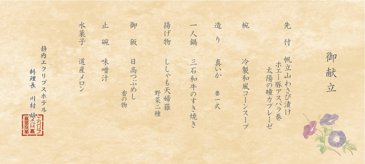 献立表 (1)