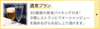 top_plan_banner01