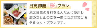 top_plan_banner02