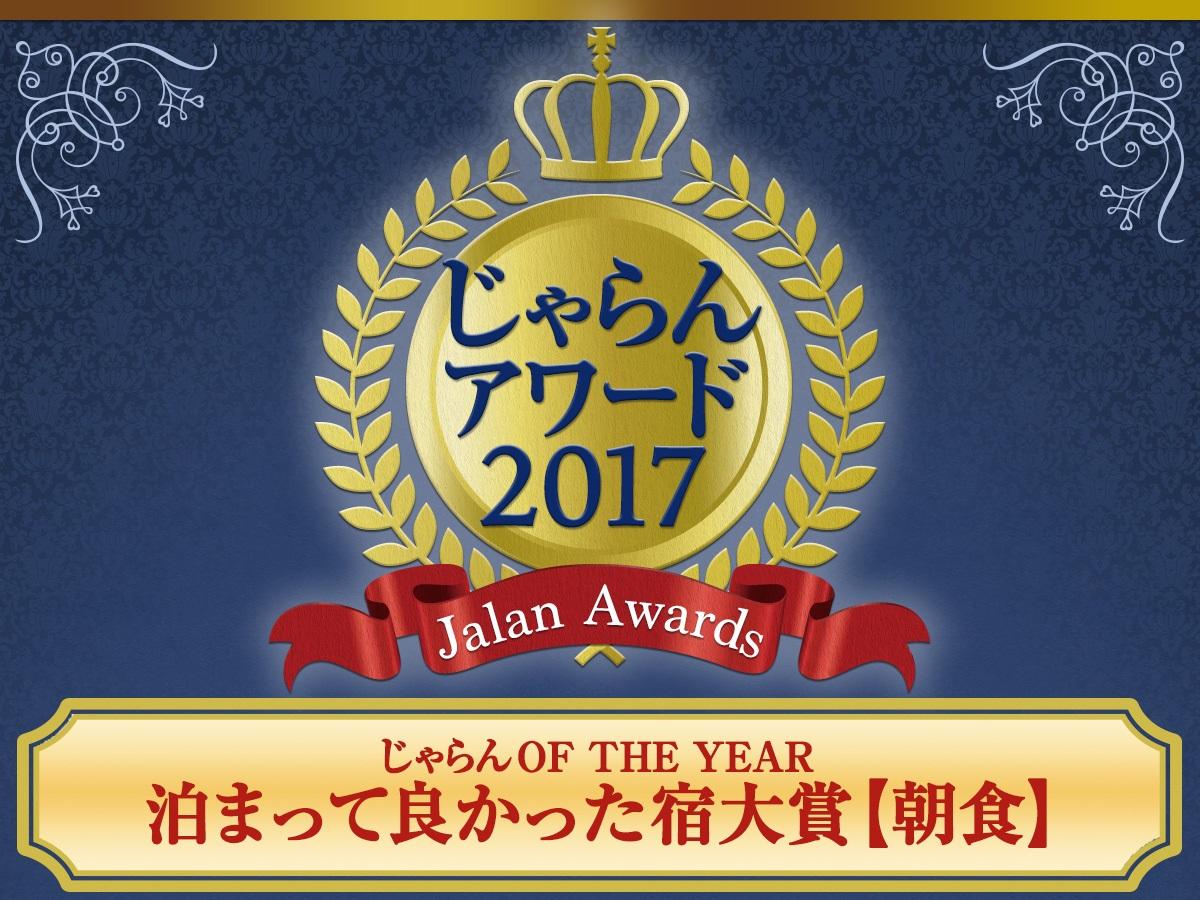 2017泊まってよかった宿大賞【朝食】