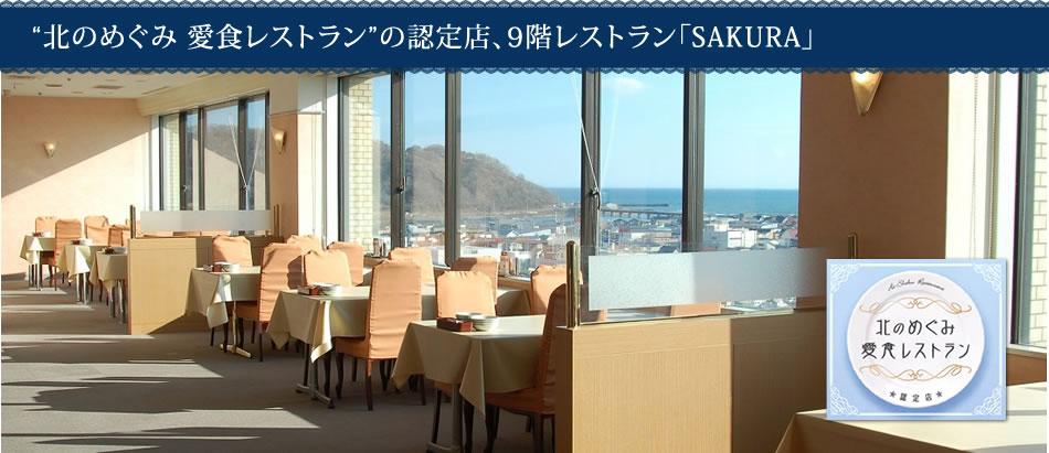 """""""北のめぐみ 愛食レストラン""""の認定店、9階レストラン「SAKURA」"""