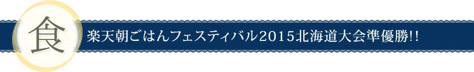 楽天朝ごはんフェスティバル2015北海道大会準優勝!!