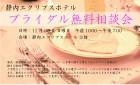 11月30日(日)ブライダル無料相談会開催のお知らせ